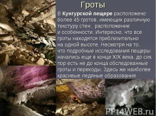 Гроты В Кунгурской пещере расположено более 45 гротов, имеющих различную текстур