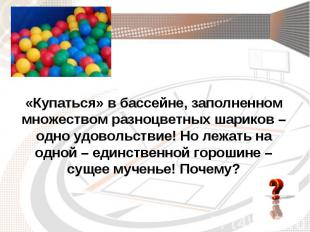 «Купаться» в бассейне, заполненном множеством разноцветных шариков – одно удовол