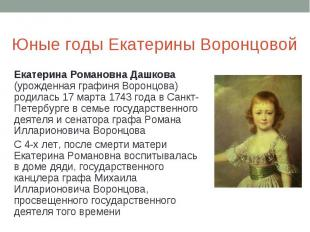 Юные годы Екатерины Воронцовой Екатерина Романовна Дашкова (урожденная графиня В