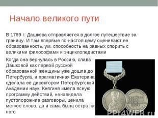 Начало великого пути В 1769 г. Дашкова отправляется в долгое путешествие за гран