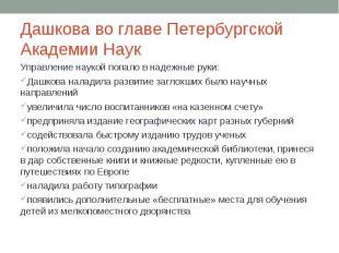 Дашкова во главе Петербургской Академии Наук Управление наукой попало в надежные