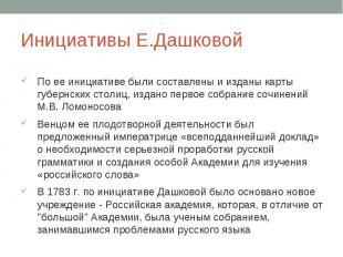 Инициативы Е.Дашковой По ее инициативе были составлены и изданы карты губернских