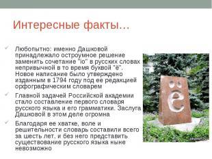Интересные факты… Любопытно: именно Дашковой принадлежало остроумное решение зам