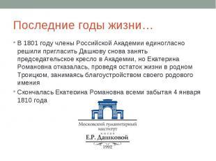 Последние годы жизни… В 1801 году члены Российской Академии единогласно решили п