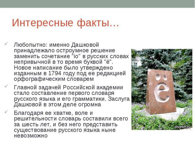 Интересные факты… Любопытно: именно Дашковой принадлежало остроумное решение заменить сочетание \