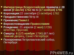 Императрица Всероссийская правила с 28 июня (9 июля) 1762 по 6 (17 ноября) 1796