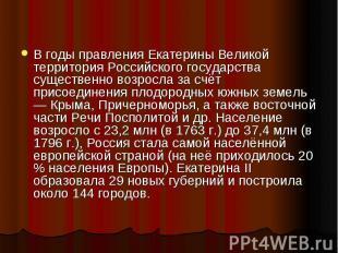 В годы правления Екатерины Великой территория Российского государства существенн