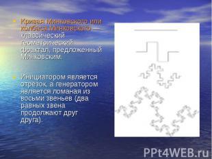 Кривая Минковского или колбаса Минковского — классический геометрический фрактал