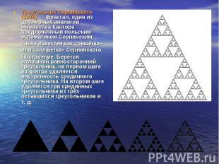 Треугольник Серпинского (1915) — фрактал, один из двумерных аналогов множества К