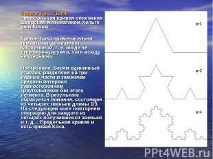 Кривая Коха (1904) -фрактальная кривая описанная шведским математиком Хельге фон