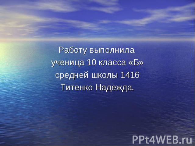 Работу выполнила ученица 10 класса «Б»средней школы 1416Титенко Надежда.