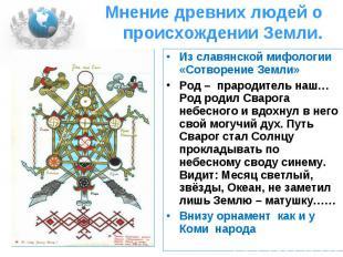 Мнение древних людей о происхождении Земли. Из славянской мифологии «Сотворение