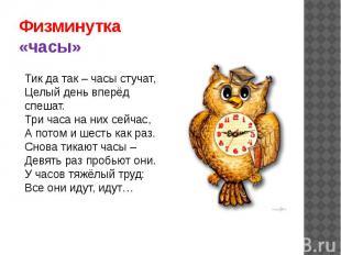 Физминутка «часы»Тик да так – часы стучат,Целый день вперёд спешат.Три часа на н