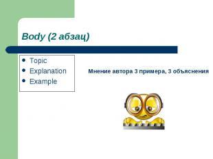 TopicExplanationExample