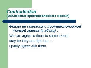 Contradiction (Объяснение противоположного мнения)Фразы не согласия с противопол