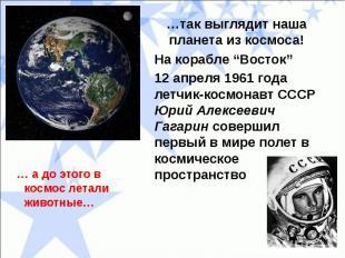"""…так выглядит наша планета из космоса!На корабле """"Восток"""" 12 апреля 1961 года ле"""
