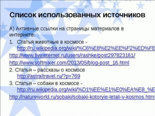 Список использованных источниковА) Активные ссылки на страницы материалов в инте
