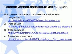 Список использованных источниковБ) Активные ссылки на использованные изображения