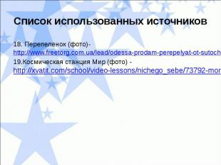 Список использованных источников18. Перепеленок (фото)- http://www.freetorg.com.