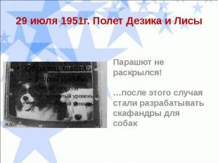 29 июля 1951г. Полет Дезика и ЛисыПарашют не раскрылся!…после этого случая стали