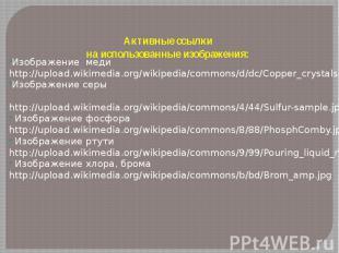 Активные ссылки на использованные изображения: Изображение меди http://upload.wi