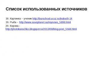 Список использованных источников18. Картинка – ученик http://burschool.ucoz.ru/i