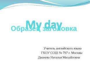 Учитель английского языка ГБОУ СОШ № 797 г. МосквыДианова Наталья Михайловна