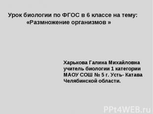 Урок биологии по ФГОС в 6 классе на тему: «Размножение организмов »Харькова Гали
