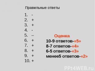 1. - 1. - 2. + 3. + 4. - 5. –6. +7. +8. +9. +10. +