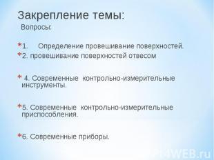 Закрепление темы: Вопросы:1. Определение провешивание поверхностей. 2. провешива