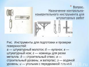 Вопрос.Назначение контрольно-измерительного инструмента для штукатурных работРис