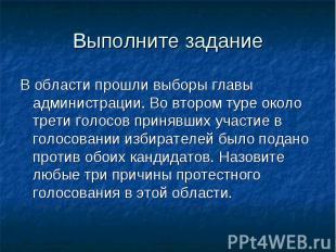 Выполните заданиеВ области прошли выборы главы администрации. Во втором туре око