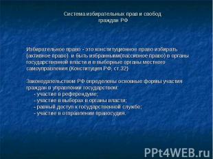 Система избирательных прав и свобод граждан РФ Избирательное право - это констит