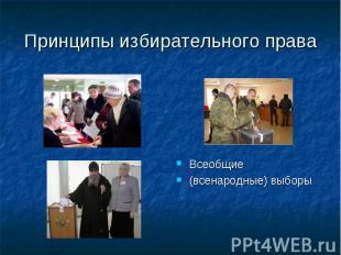 Принципы избирательного праваВсеобщие(всенародные) выборы