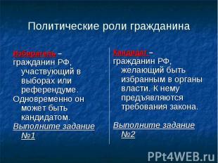 Политические роли гражданина Избиратель – гражданин РФ, участвующий в выборах ил