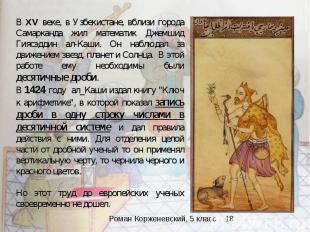 В XV веке, в Узбекистане, вблизи города Самарканда жил математик Джемшид Гиясэдд
