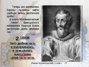 Теперь все математики Европы пытались найти удобную запись десятичной дроби. В к