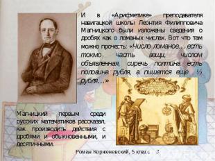 И в «Арифметике» преподавателя навигацкой школы Леонтия Филипповича Магницкого б