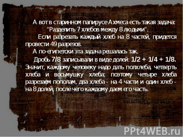 А вот в старинном папирусе Ахмеса есть такая задача: \