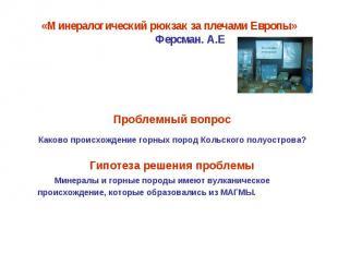 «Минералогический рюкзак за плечами Европы» Ферсман. А.Е Проблемный вопрос Каков