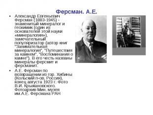 Ферсман. А.Е.Александр Евгеньевич Ферсман (1883-1945) - знаменитый минералог и г
