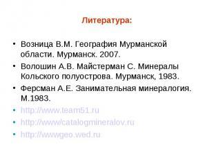 Литература:Возница В.М. География Мурманской области. Мурманск. 2007.Волошин А.В