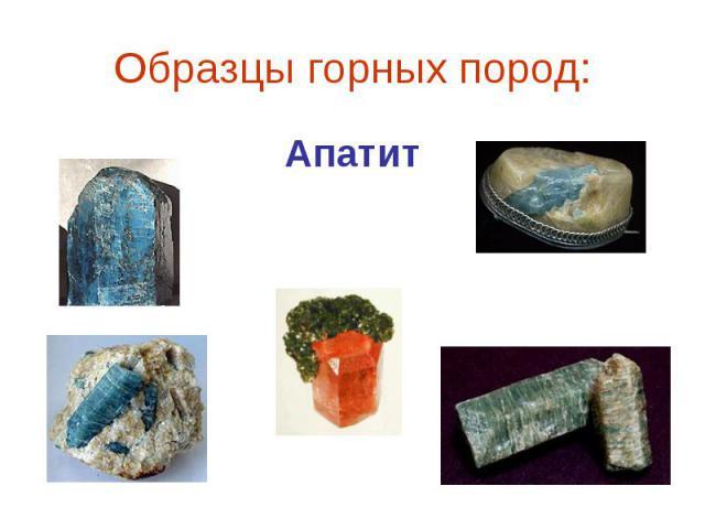 Образцы горных пород:Апатит