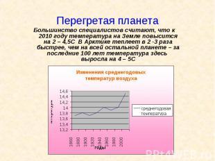 Перегретая планета Большинство специалистов считают, что к 2010 году температура