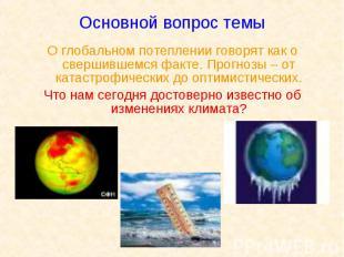 Основной вопрос темы О глобальном потеплении говорят как о свершившемся факте. П