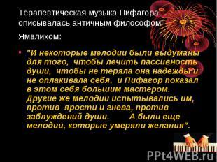 """Терапевтическая музыка Пифагора описывалась античным философом Ямвлихом: \""""И нек"""