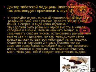 """Доктор тибетской медицины Виктор Востоков так рекомендует произносить звук \""""И\"""""""