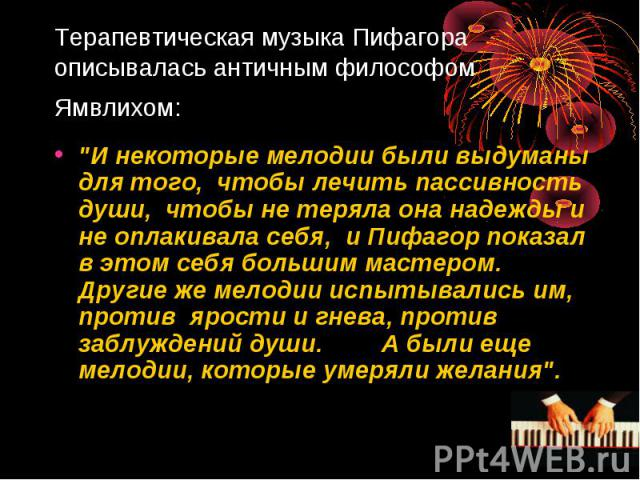Терапевтическая музыка Пифагора описывалась античным философом Ямвлихом: \