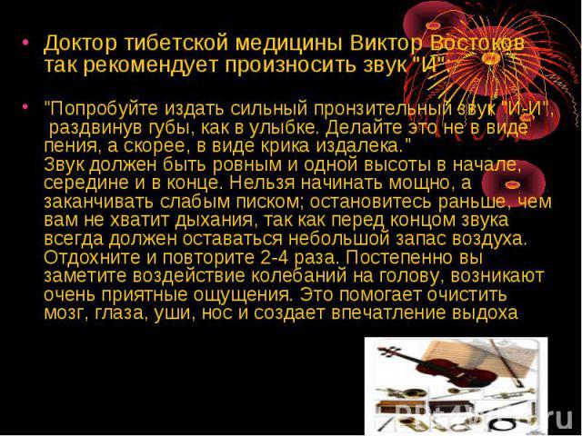 Доктор тибетской медицины Виктор Востоков так рекомендует произносить звук \