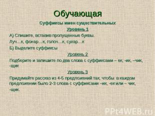 Обучающая Суффиксы имен существительных Уровень 1 А) Спишите, вставив пропущенны